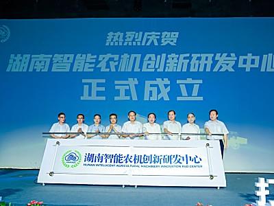 湖南智能農機創新研發中心在中聯重科成立