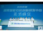 湖南智能农机创新研发中心在中联重科成立