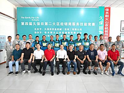 第十二届久保田农机服务技能竞赛预赛活动圆满完成