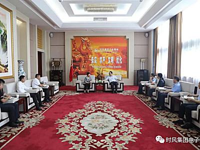 广西玉柴动力股份公司王秀红董事长到时风集团洽谈合作