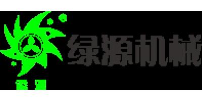 安徽绿源机械科技股份有限公司