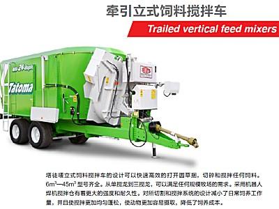 塔圖嘜立式全日糧飼料攪拌機
