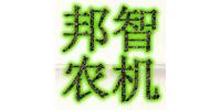 岳阳县邦智农机有限公司