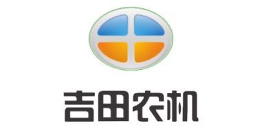 江苏吉田农机有限公司