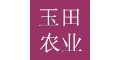 山西玉田农机