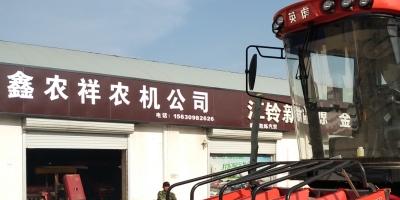 鑫农祥农机公司