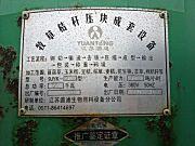 出售2011年江苏圆通牧草秸秆压块成套设备