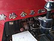 黄海金马250拖拉机