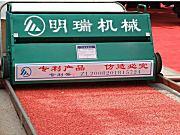 名瑞SYJZ-2900水稻育秧机组