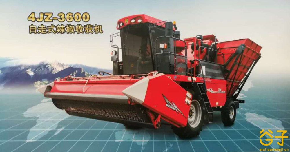 求购新疆牧神4JZ-3600型自走式辣椒收获机
