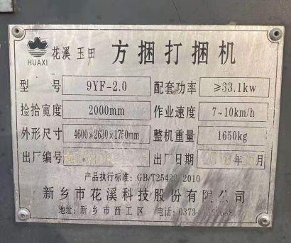 花溪玉田9YF-2.0方捆打捆机