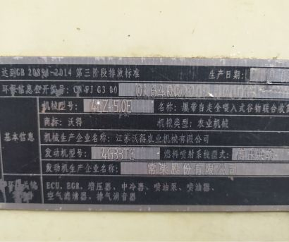 沃得锐龙经典版4LZ-5.0E联合收割机