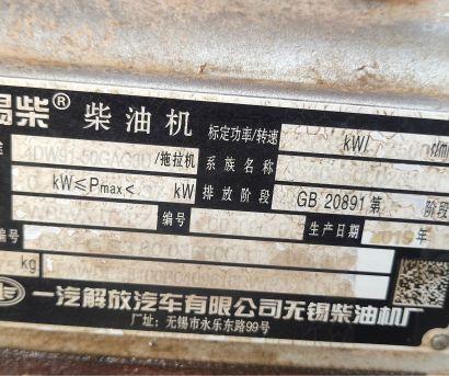 华宣504拖拉机