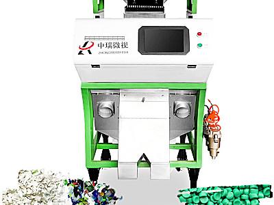 中瑞微视小型塑料色选机