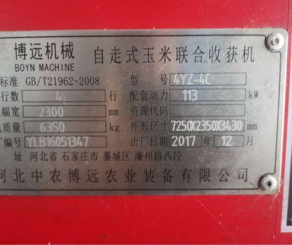 中农博远4YZ-4C自走式玉米收割机