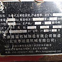 勇猛4YZ-4M系列自走式玉米收获机