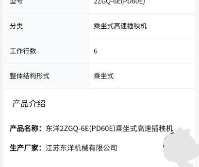 江苏东洋2ZGQ-6E(PD60E)乘坐式高速插秧机