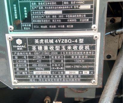 河北英虎4YZBQ-4玉米收获机