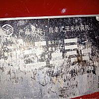 勇猛4YZ-4L玉米收獲機