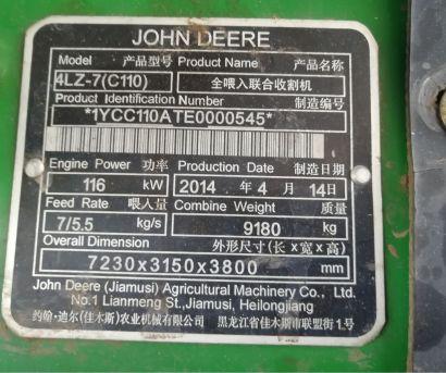 约翰迪尔C110联合收割机