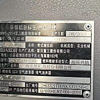 雷沃欧豹MR1804雷火