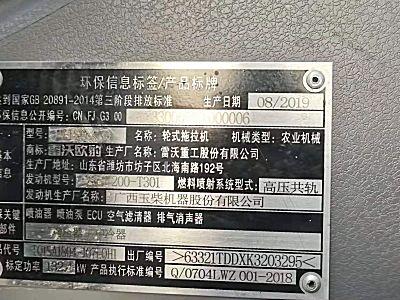 雷沃欧豹MR1804拖拉机