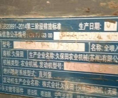 久保田4LZ-3(PRO758Q)履帶式聯合收割機