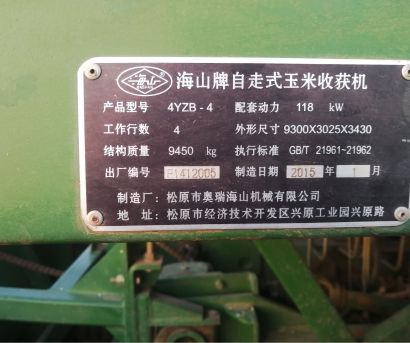 海山4YZB-4玉米收割机