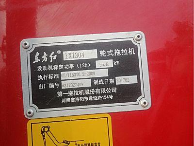 东方红LY1304轮式雷电竞