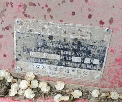 东风DF1300拖拉机