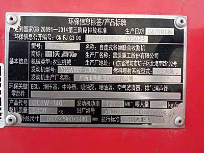 二手福田雷沃8848收麦机