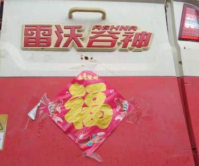 福田雷沃8848收麦机