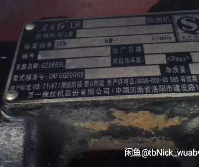 黄海金马904拖拉机