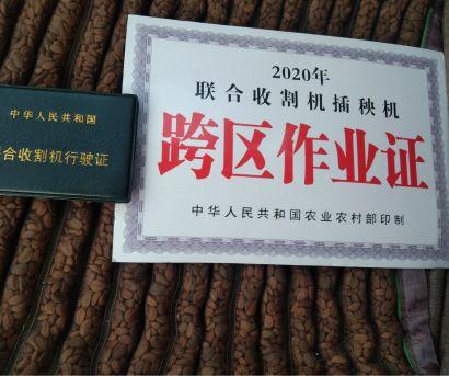 五业4QZ-3010型青饲料收获机