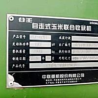 中聯谷王CC40(4YZ-4CM)玉米收割機