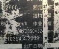 鑫宏茂9QZ-2600青飼料收獲機