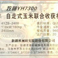 牧神YH-7300自走式玉米收割机
