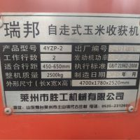 瑞邦4YZP-2自走式玉米收割机