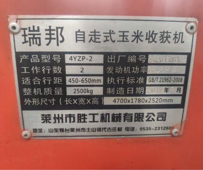 瑞邦4YZP-2自走式玉米收割機