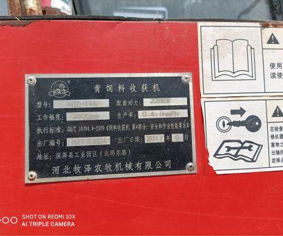 牧澤4QZ-14A自走式青飼料收獲機