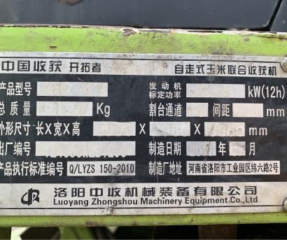 中收4YZ-4(YZ4650WZ)玉米联合收割机