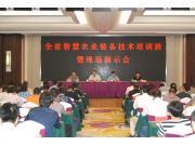 浙江省智慧農業裝備技術培訓班暨現場演示會在余姚舉行