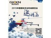 2015中國國際農業機械展覽會——高科新農約定你!(青島)