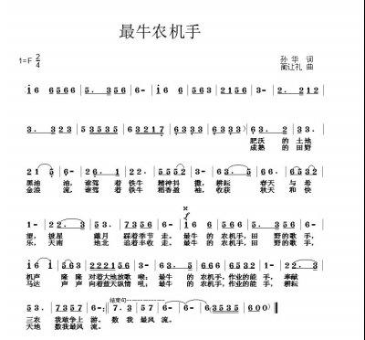 中国农机手