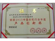 东风井关JKB18C水田植保机荣获2015中国农机行业年度产品创新奖