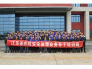 马恒达悦达承办江苏省农机安全监理业务骨干拖拉机培训班