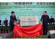 助力中國新型職業農民培育 中聯重科在行動