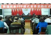 迪尔融资助力新疆农业PPP首单签约