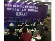 首届南方农业机械展销会新闻发布会在南昌召开