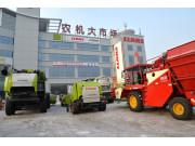 科樂收(CLAAS)中國東北地區首家品牌形象店在哈爾濱隆重開業